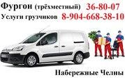Грузотакси Каблук ТРЁХМЕСТНЫЙ Фургон. Услуги грузчиков .