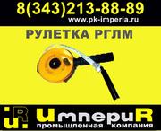 РГЛМ рулетка гидрогеологическая металлическая ленточная  Набережные Ч