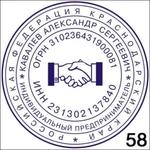 Печати и штампы с доставкой по всему Татарстану,  Набережные Челны
