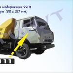 55111. Номер (знак) модификации КАМАЗ.