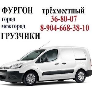 Грузоперевозки Каблук 3-х местный. Грузчики . Город . Межгород .
