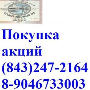Покупка акции татнефть Бугульма,  Челны,  Лениногорск
