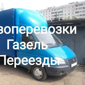 Грузоперевозки,  переезды Газелью,  услуги грузчиков