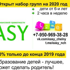 Курсы финансовой грамотности для детей от 6-и лет. Набережные Челны