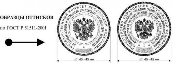 Печати и штампы с доставкой по всему Татарстану,  Набережные Челны 3