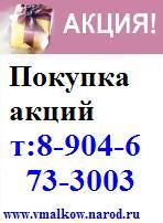 Куплю акции Татнефть сбербанк 8(8552)361896 лукойлфонд никель