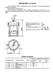 Сосуды транспортные для перекиси водорода